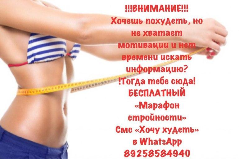 Проекты для желающих похудеть