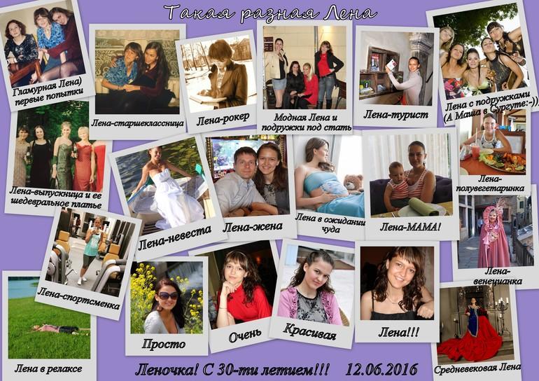 Днем, открытка сестре коллаж