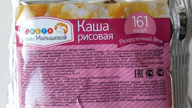 5553044 диета малышевой