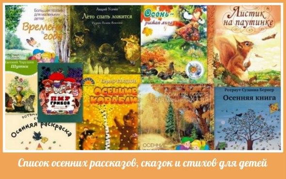 Картинки произведения сладкова осень на пороге