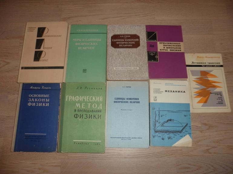 Фриш Учебник Физики