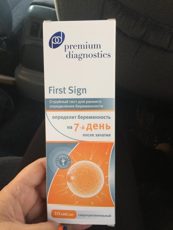 Тест на беременность премиум диагностик отзывы