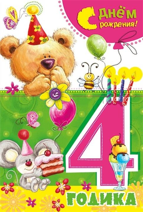 картинки с днем рождения 4 года девочке