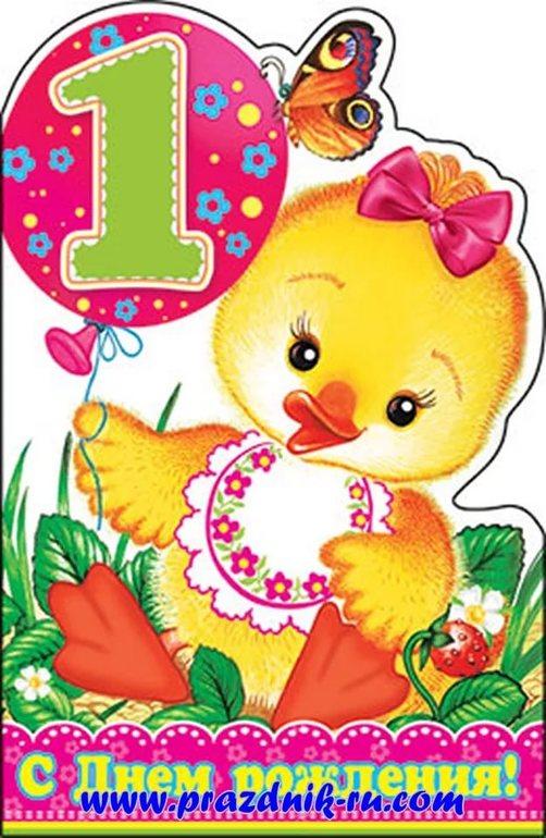 Открытки, открытки для годовалой девочки с днем рождения